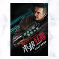 香港電影院 :(末路狂盜)2020免費電影線上看-粵語- 小鴨影音 HK