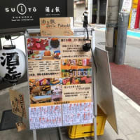 Iki Ikiサポートショップ『酒&飯 SUiTO FUKUOKA』さんに行ってきました♪