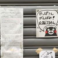 『街は記憶するIII 平成28年熊本地震』 災害からの復興に「まち」が果たすべき役割が、雄弁に語られている証言集
