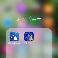 ディズニーアプリで使ってるもの編