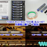 ◆鉄道模型、再掲載ではなくて「キハ183-7550系 北斗・HET」の先頭車に銅テープを追加!