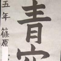 八郎書道教室 4月4日作品