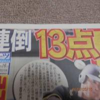 阪神・巨人に連勝!