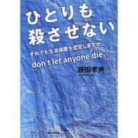 藤田孝典さん「ひとりも殺させない」出版記念イベント@大阪を開催します
