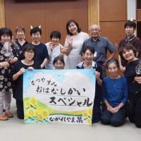 夏休みおはなし会スペシャル2019