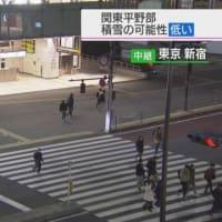 "【nhk news web】   1月18日 7時21分、""""東京23区 積雪の可能性低い"""""