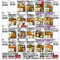 ★11月の日替りランチ弁当カレンダーです。よろしくお願いします。