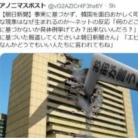 日本、南アに敗れる(。-`ω-)よく頑張ってくれましたありがとう。【怒っていいとも③】【高橋政治経済科学塾 池上彰って…】ほか森ゆうこ関連ネタなど