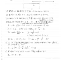 量子力学について(その6)電子の発見④