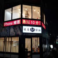 2021年48杯目/高円寺『麺屋かむい』