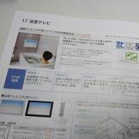 お風呂でテレビ|東京都大田区新築一戸建てビーテック