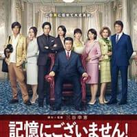 「記憶にございません!」、三谷幸喜のポリティカルコメディ!