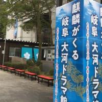 岐阜 大河ドラマ館 (森田)