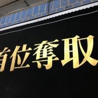 進撃のトリコロール!川崎戦勝利!