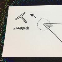 簡単ルームシューズ編み方
