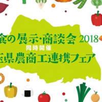 465煎 埼玉県農商工連携フェアへ出展