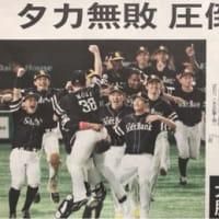 ソフトバンク ホークス優勝 日本一