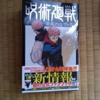 呪術廻戦公式ファンブック/芥見下々