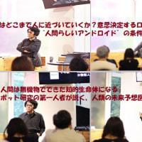 めくるめく知のフロンティア・学究達 =100= / 石黒 浩(08/10)
