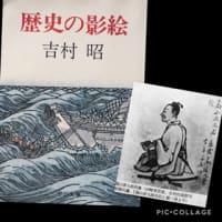 """高山彦九郎の本""""彦九郎 山河"""" を読む"""