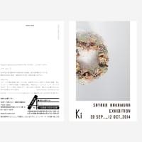「ハナ・キノミ」~秋の展示のお知らせ(9/30-10/12)