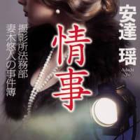 安達瑶さん新刊「情事 撮影所法務部 妻木悠人の事件簿」映画×官能×ミステリ
