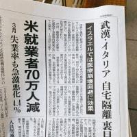 あと数週間後に日本でも新型コロナウイルス感染が爆発的に増える確率が非常に高くなって参りました‼️韓国やイスラエルを政府は見習うべきでは⁉️