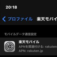 iPhone ( iOS構成プロファイル )で 楽天モバイル MNO IPv6 が使えるAPN構成プロファイル
