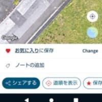かなり正確な位置を伝えることが出来るアプリ