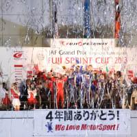 富士スプリントカップ2013・・・2日目③