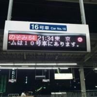 名古屋通過済み。