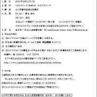 〔お知らせ〕第2回社会人連盟B級審判講習会(9/12)