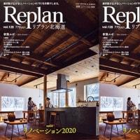 【Replan北海道最新号「リノベーション2020」3.28発売】