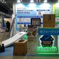 【パシフィコ横浜に出展】テクニカルショウにて「災害便器」が登場!!