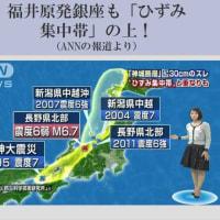 明日に向けて(1689)原発は地震に対して極めて脆弱。すぐに停めるべきだ!(18日舞鶴市でお話します)