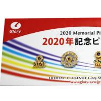 【数量限定】2020年記念ピンSET 新発売!