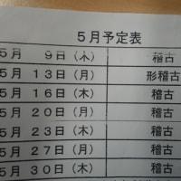 令和元年5月稽古schedule