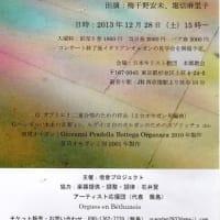 お勧め演奏会情報(12月28日)
