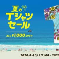 8月4日からTシャツ1000円OFFセール始まります!