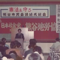 「あの時の写真」 第5回 憲法を守る熊谷市民会議