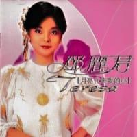 音楽 94曲 『テレサ・テン 「月亮代表我的心」』