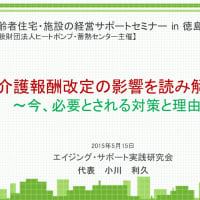高齢者住宅・施設の経営サポートセミナー in 徳島 開催報告