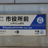 08/10: 駅名標ラリー 千葉ツアー2020 #04: 千葉みなと, 市役所前 UP