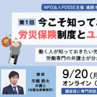 9/20(月)18:00~オンラインセミナー「今こそ知っておきたい労災保険制度とユニオンの意義 」を開催します!