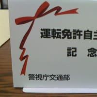 6月5日(金)運転免許証
