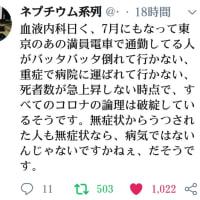 捏造のコロナ感染検査で【東京】新たに224人の感染確認!過去最多!緑のタヌキ小池…若者、夜の繁華街をターゲット!PCR検査は意図的に感染者に出来る!感染症検査に適さない事は常識!コロナは存在しないも