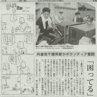 #akahata 台風2週間 がれき 倒木運んで/千葉 共産党ボランティアに次々・・・今日の赤旗記事