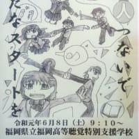 福岡県立福岡高等聴覚特別支援学校の文化祭を参観しました。 #手話劇