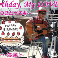 海風新曲「Happy Birthday, My LOVE!」