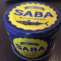 SABA KAN  鯖缶
